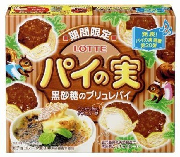 皆既日食の舞台となる奄美諸島産の黒砂糖を使用