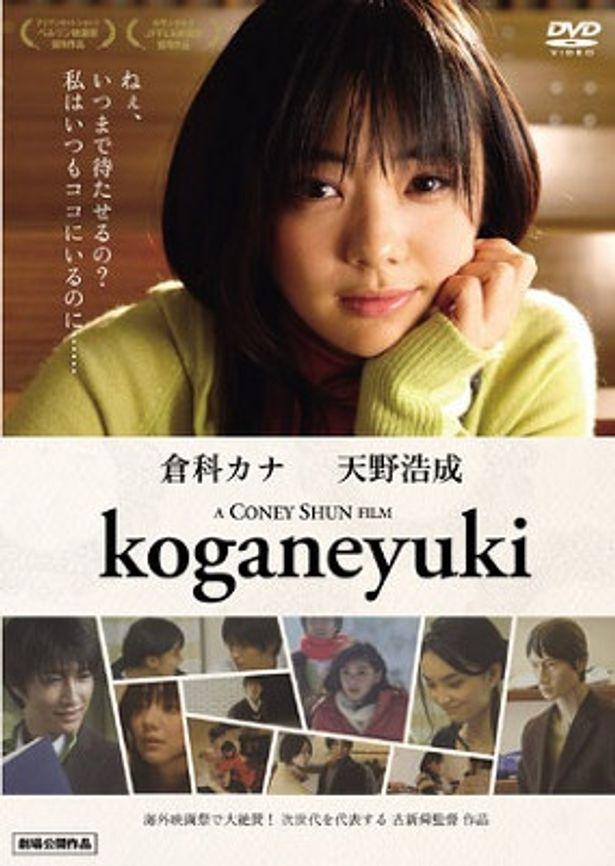 倉科カナの女優としての表情がうかがえる『koganeyuki』