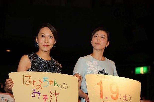 映画『はなちゃんのみそ汁』の全国公開直前イベントが開催され、広末涼子、一青窈が登場