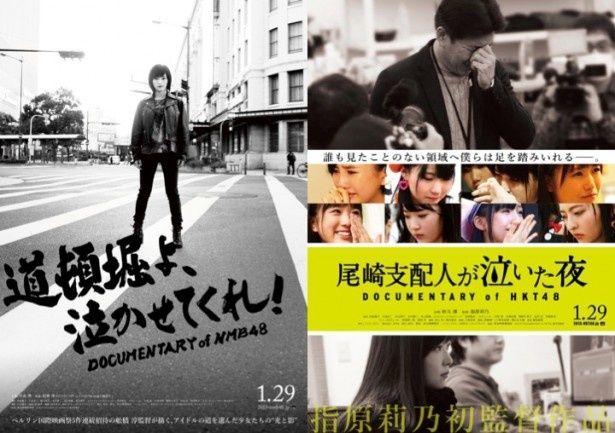 1月29日(金)に公開するNMB48とHKT48の初のドキュメンタリー映画
