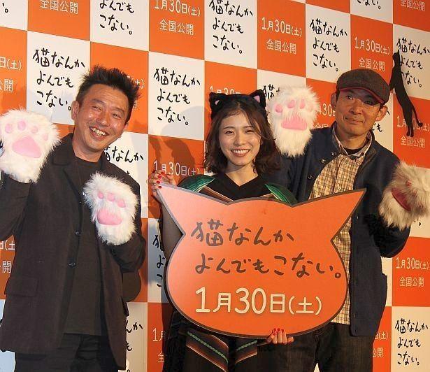 風間俊介、松岡茉優、山本透監督、原作者の杉作がキュートな猫コスプレを披露した