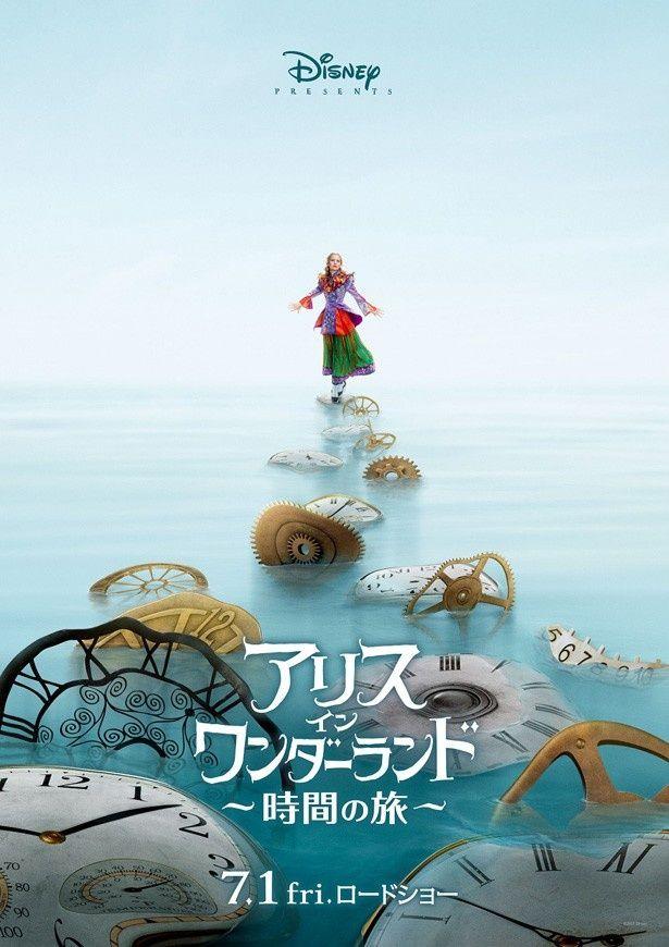 『アリス・イン・ワンダーランド/時間の旅』は7月1日(金)に日本公開