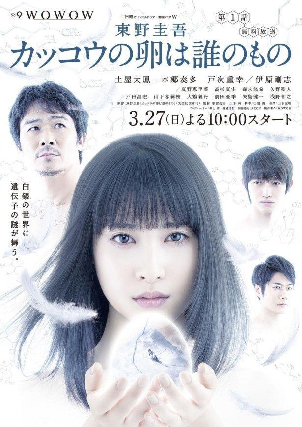 3月27日(日)スタートの「連続ドラマW 東野圭吾『カッコウの卵は誰のもの』」(WOWOW)のポスターが完成