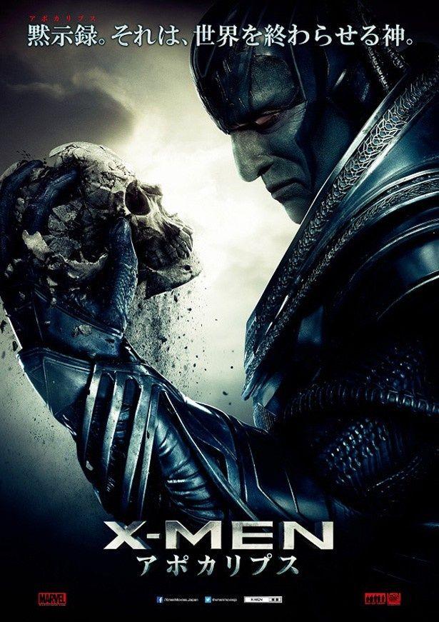 X-MENシリーズ最新作『X-MEN:アポカリプス』の日本公開が8月に決定