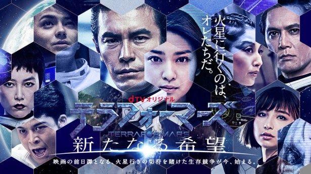 4月24日(日)より、dTVで映画「テラフォーマーズ」と連動したオリジナルドラマ「テラフォーマーズ/新たなる希望」を独占配信