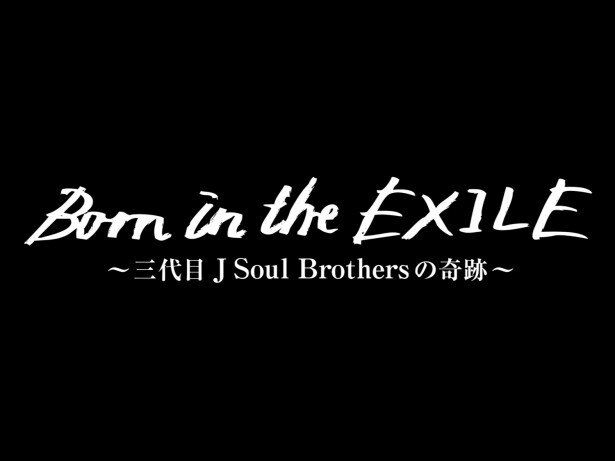 『Born in the EXILE 〜三代目 J Soul Brothersの奇跡〜』は絶賛公開中!