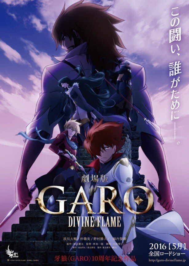 【写真を見る】5月からの公開が決まった『劇場版 牙狼 GARO -DIVINE FLAME-』