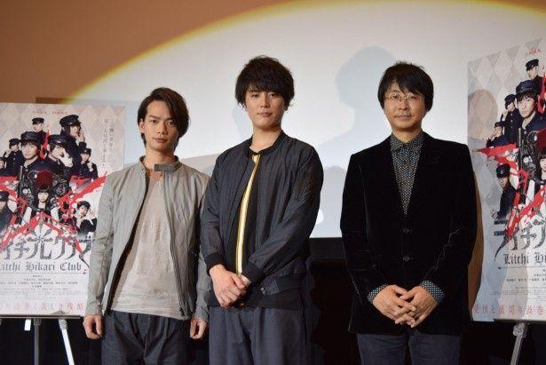 映画「ライチ☆光クラブ」イベントに登壇した池田純矢、間宮祥太朗、古屋兎丸