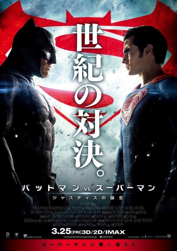 バットマンがスーパーマンに敵うはずがない…と思いきや?