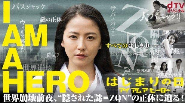 4月9日(土)よりdTVで独占配信される、オリジナルドラマ「アイアムアヒーロー はじまりの日」がついに完成!
