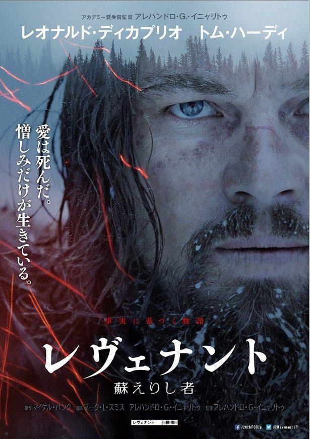 『レヴェナント:蘇えりし者』は4月22日(金)より全国公開