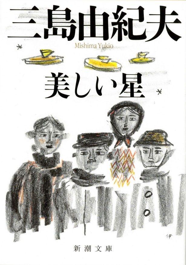 原作は三島由紀夫の「美しい星」