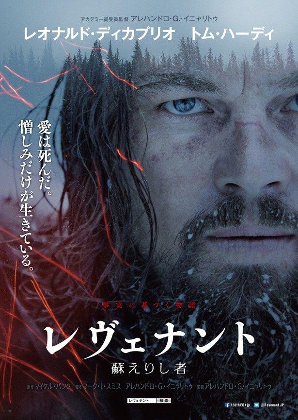 主演男優賞、監督賞、撮影賞の3部門で受賞した「レヴェナント:蘇えりし者」