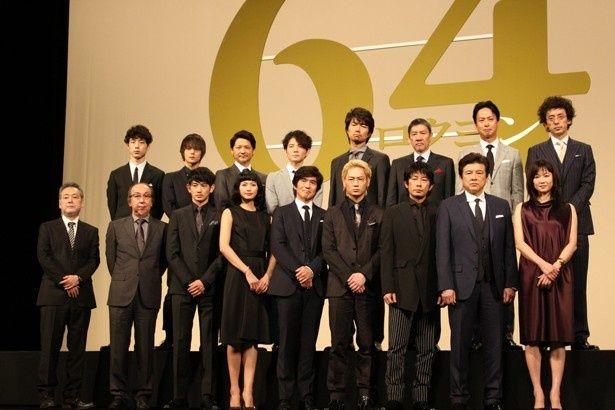 東京国際フォーラムで『64-ロクヨン- 前編/後編』の完成報告会見が開催された