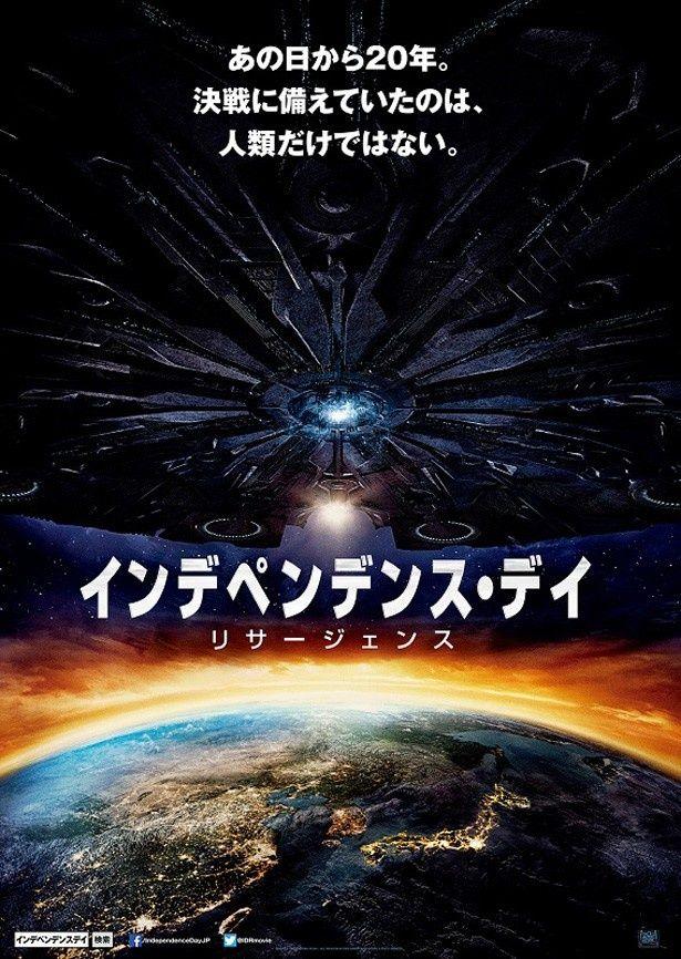 『インデペンデンス・デイ:リサージェンス』では煌々と輝く日本も標的に!?
