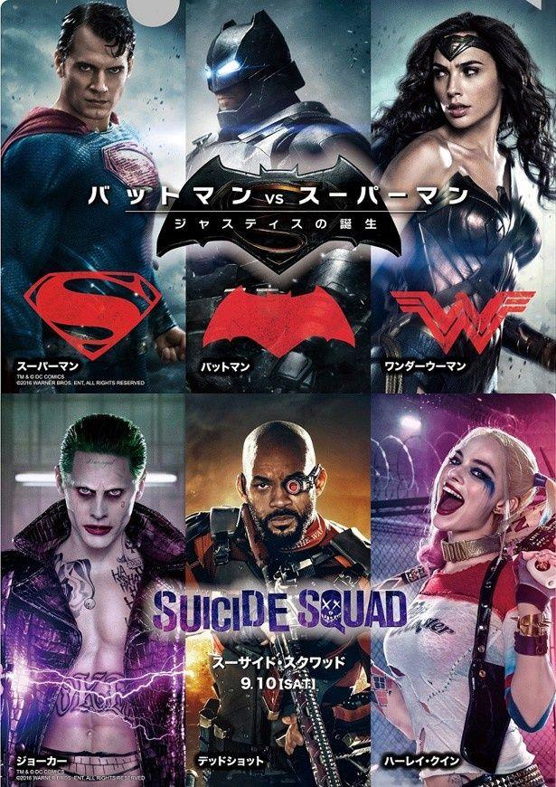 『バットマン vs スーパーマン ジャスティスの誕生』入場者特典のクリアファイル