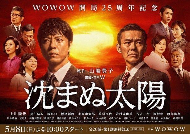 上川隆也主演の「沈まぬ太陽」のポスターが到着!