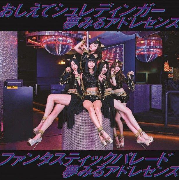 4月27日(水)にリリースされる両A面シングル「おしえてシュレディンガー/ファンタスティックパレード」