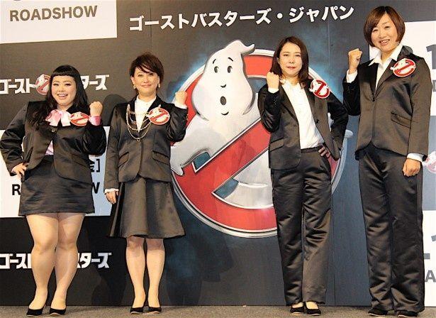 『ゴーストバスターズ』を応援すべく女芸人が集結!