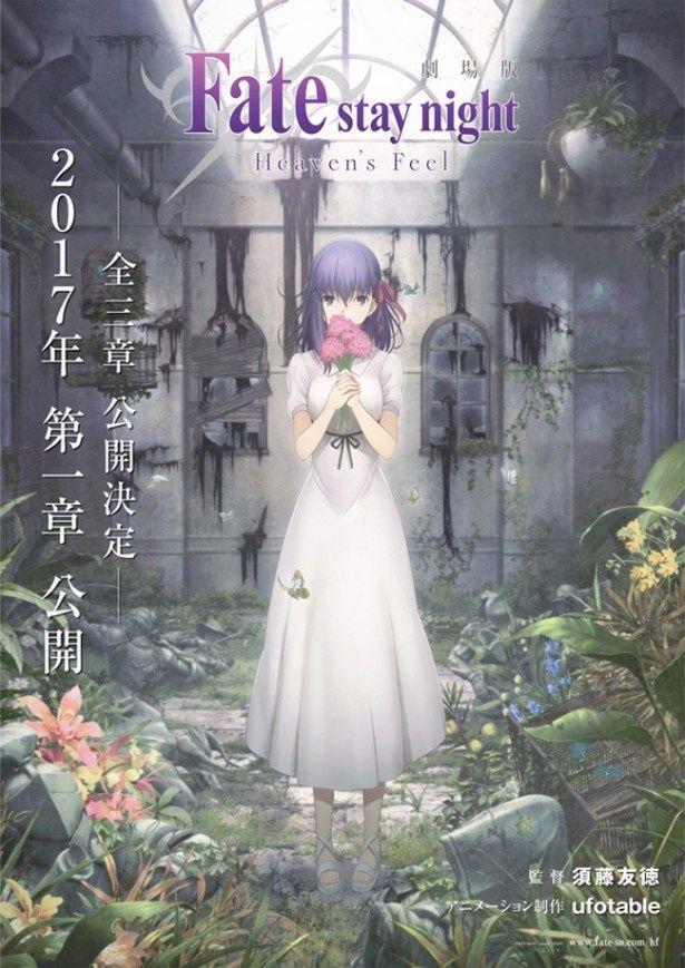『Fate/stay night [Heaven's Feel]』は3部作でのアニメ化が予定されている