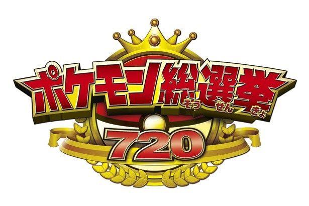 本日24:00(4月16日0:00)から「ポケモン総選挙」がスタート!
