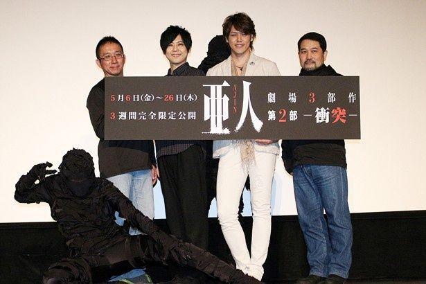 『亜人 -衝突-』の完成披露上映会で仲の良さをうかがわせた宮野真守と梶裕貴