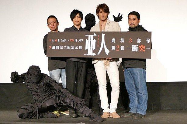 「亜人 —衝突—」完成披露上映会には、宮野真守さん、梶裕貴さん、瀬下寛之さん、安藤裕章さんが登壇