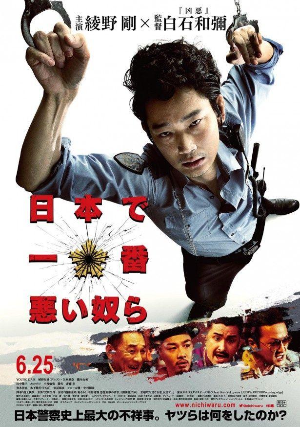 綾野剛主演「日本で一番悪い奴ら」は6月25日(土)にロードショー