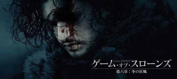 「ゲーム・オブ・スローンズ 第六章:冬の狂風」は4月25日(月)からスターチャンネルで日米完全同時放送
