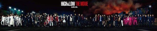 「HiGH&LOW THE MOVIE」より、超豪華キャスト62人がズラリと並んだビジュアルが到着!