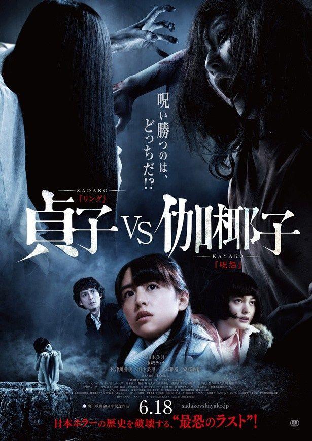 『貞子vs伽椰子』は6月18日(土)より公開