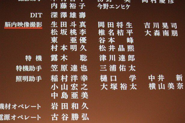 生田斗真たちはスタッフとしてクレジットも入っている