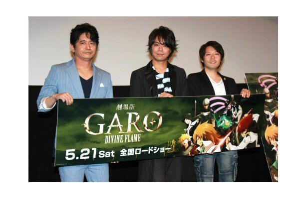 『劇場版 牙狼 GARO -DIVINE FLAME-』の声優の浪川大輔、萩原聖人、林祐一郎監督