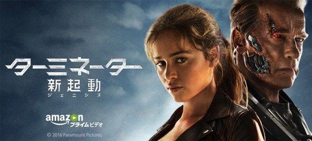映画「ターミネーター:新起動/ジェニシス」(字幕版)が5月18日(水)よりAmazonプライム・ビデオにて配信!