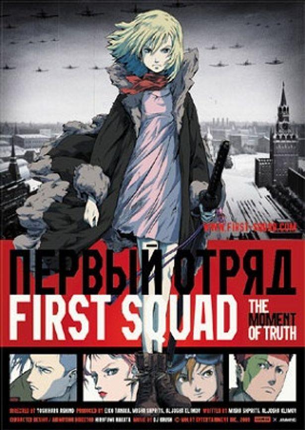 STUDIO4℃が手掛ける最新作『ファースト・スクワッド 真実の瞬間』