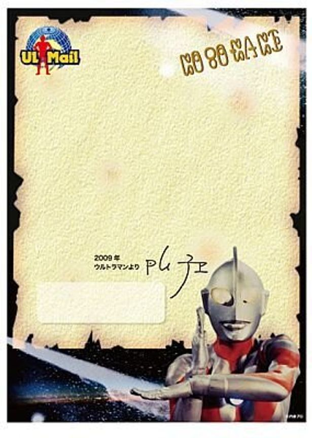 宇宙に1枚だけ! 便箋には、ウルトラマンからのメッセージとサインが