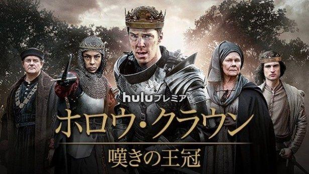 「ホロウ・クラウン/嘆きの王冠」シーズン2は5月31日(火)より配信スタート