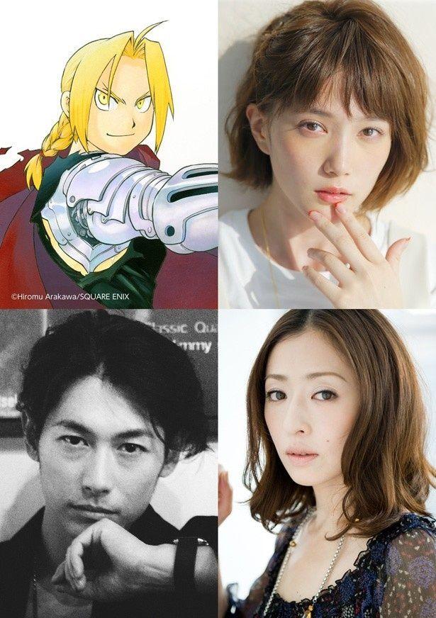 実写映画『鋼の錬金術師』に山田涼介、本田翼、ディーン・フジオカ、松雪泰子らが出演!
