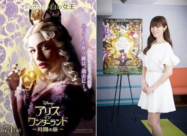 深田恭子が『アリス・イン・ワンダーランド/時間の旅』の吹替えキャストに!