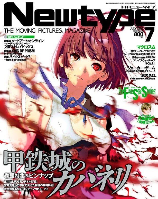 ニュータイプ7月号は「甲鉄城のカバネリ」特集! 表紙には、美樹本晴彦さんが描いた無名が登場