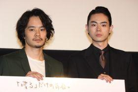 池松壮亮と菅田将暉に監督が「初対面の時、ひと言も口をきかなかった」と苦笑い