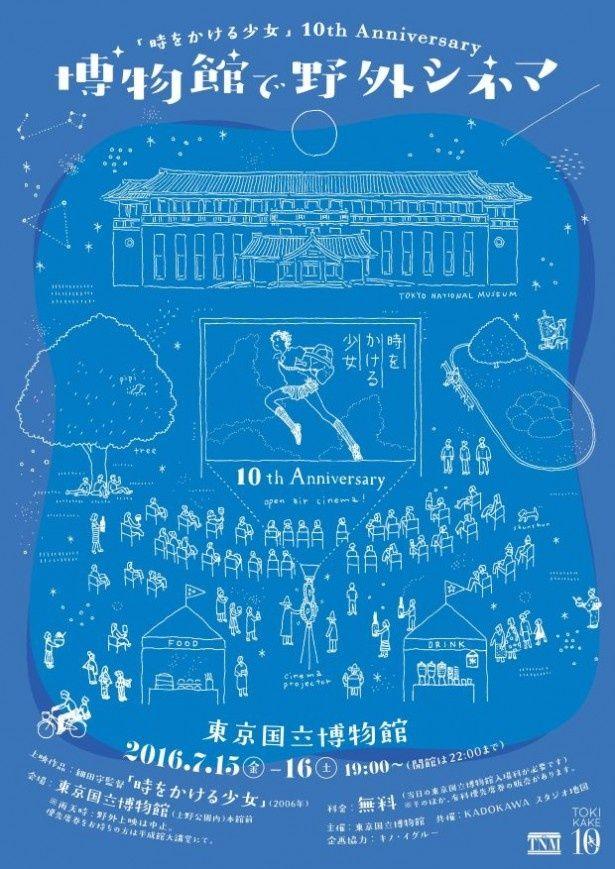 細田守監督『時をかける少女』10th Anniversary「博物館で野外シネマ」が開催される
