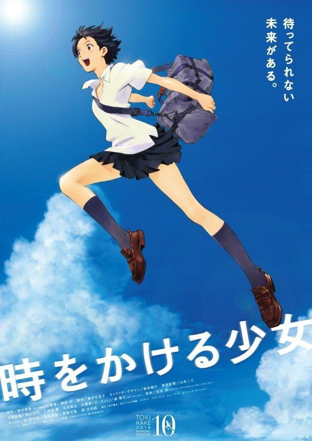 『時をかける少女』が、劇場でまた見られる!