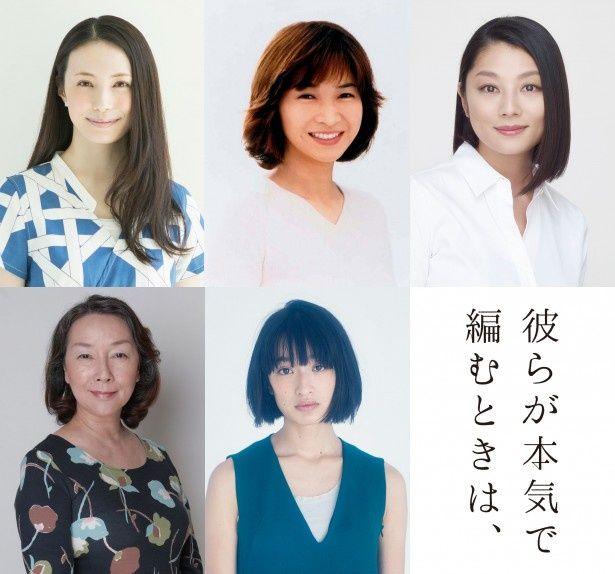 「彼らが本気で編むときは、」への出演が決まったミムラ、田中美佐子、小池栄子(上段左から)、りりぃ、門脇麦(下段左から)