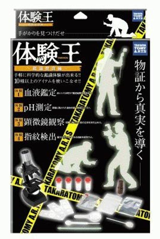 鑑識捜査を擬似体験できる「体験王〜鑑識捜査編〜」