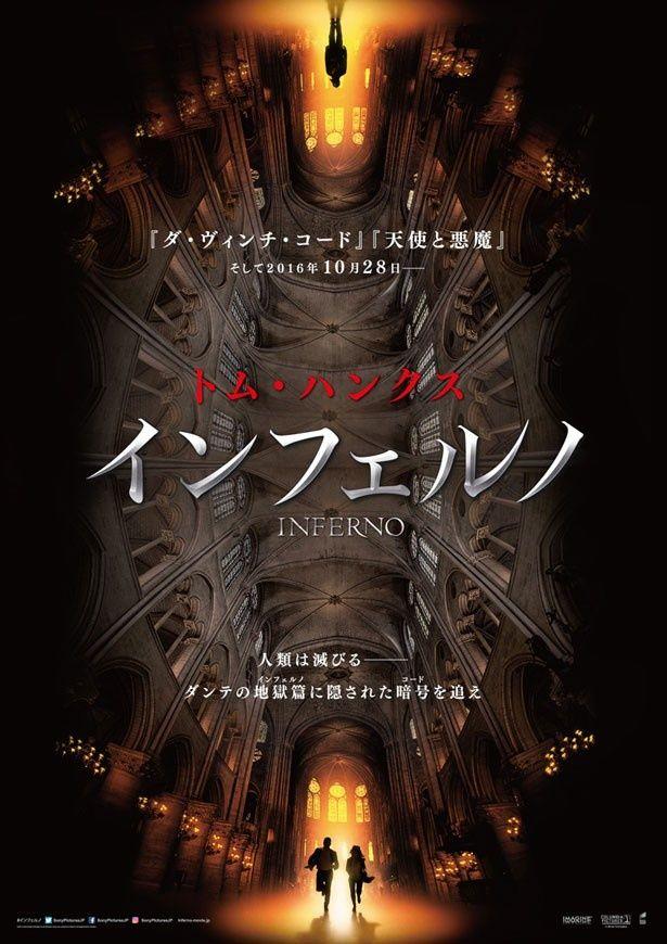 人気シリーズ第3弾『インフェルノ』のミステリアスなポスターが到着!