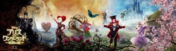 『アリス・イン・ワンダーランド/時間の旅』は7月1日(金)より全国公開