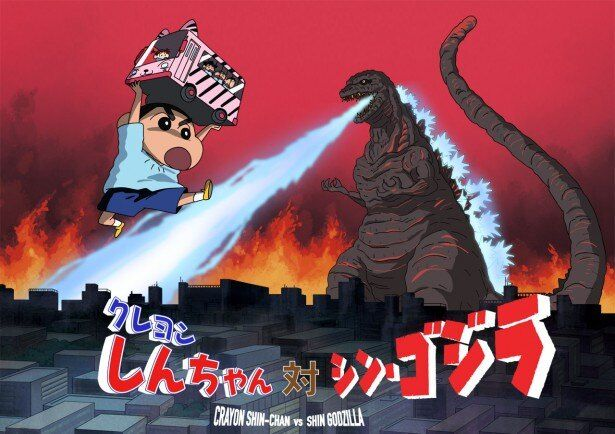 「クレヨンしんちゃん」×「シン・ゴジラ」の奇跡のコラボが実現!