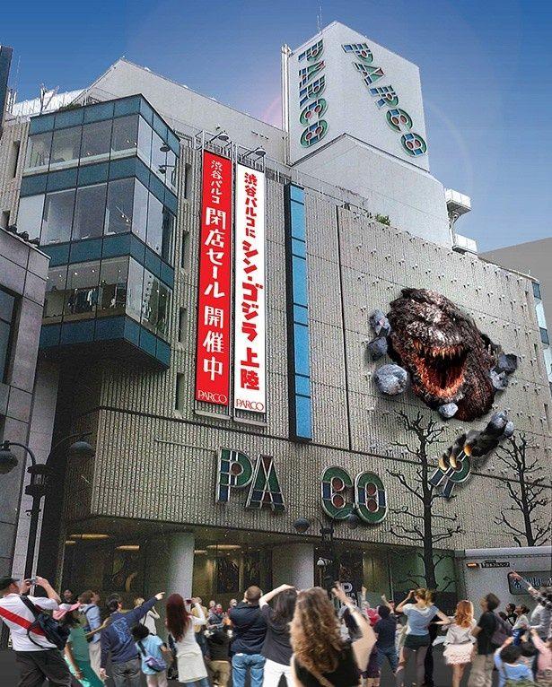 渋谷パルコ・パート1に設置される予定の巨大壁面オブジェ
