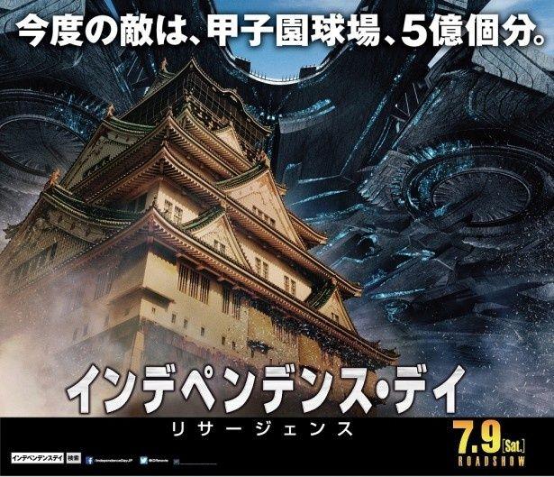 大阪城に迫る巨大宇宙船!